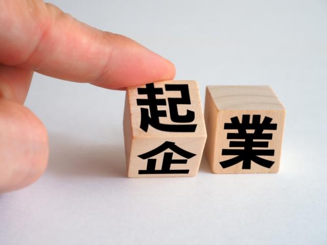 起業イメージ